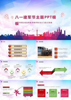 八一建军节主题PPT模板