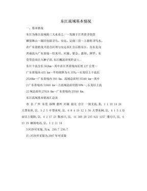 东江流域基本情况.doc