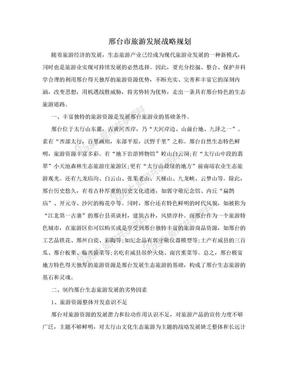 邢台市旅游发展战略规划.doc