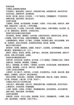 中国诗词精选261_ 陈亮词全集.PDF