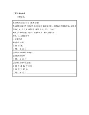 工程进度拨款申请表.doc