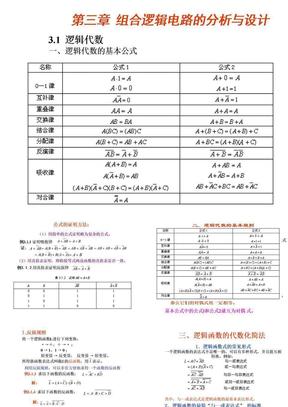 数电教学  03.ppt