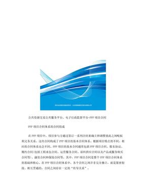公共资源交易公共服务平台、电子行政监督平台-PPP项目合同(编制大纲).doc