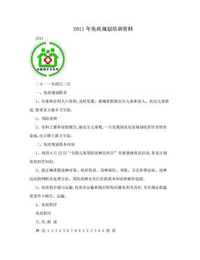 2011年免疫规划培训资料.doc