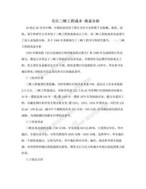 长江三峡工程成本-效益分析.doc