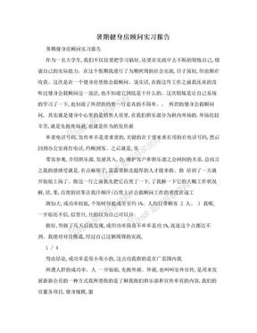 暑期健身房顾问实习报告 .doc