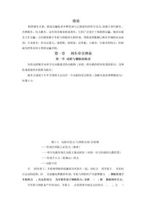电力机车总体与走行部(1-5).doc