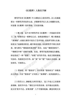 《红楼梦》人物名字解.pdf