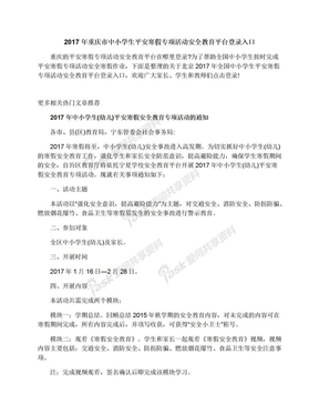 2017年重庆市中小学生平安寒假专项活动安全教育平台登录入口.docx
