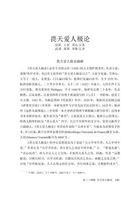 334第三卷 第三十四册 畏天爱人极论.doc