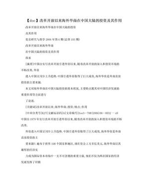 【doc】改革开放以来海外华商在中国大陆的投资及其作用.doc