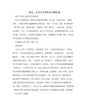 论文:小学生文明礼仪习惯养成.doc