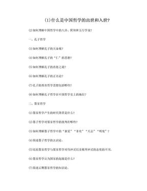 中国哲学史(考研版).doc