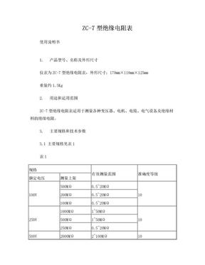 ZC-7绝缘电阻表说明书.doc