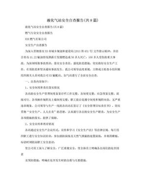 液化气站安全自查报告(共8篇).doc