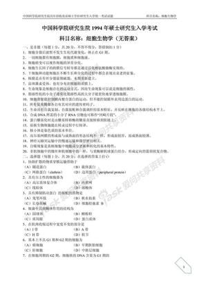 1994-2011中科院考研真题852细胞生物学(附答案).pdf
