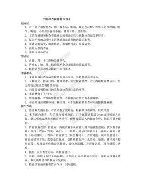 胃镜检查操作技术规范.doc