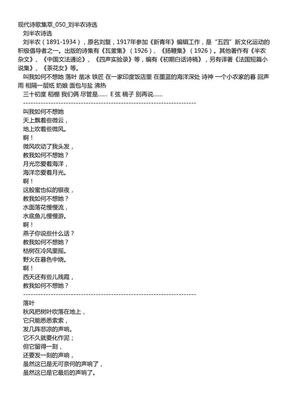 现代诗歌集萃_050_刘半农诗选.PDF