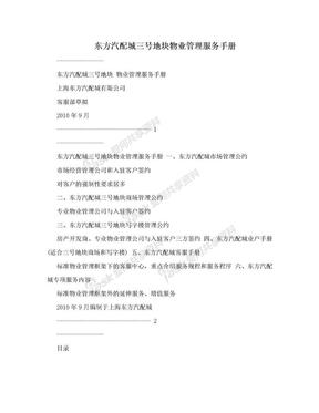 东方汽配城三号地块物业管理服务手册.doc