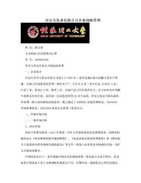君乐宝乳业有限公司企业战略管理.doc