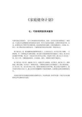 《家庭健身计划》      七、巧妙利用家具来健身 Microsoft Word 文档 (2).doc