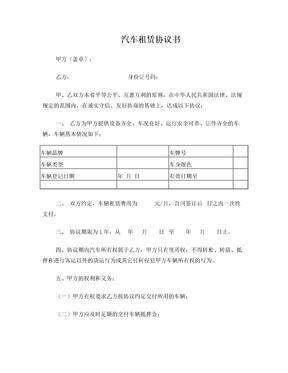 公司租赁个人汽车协议书.doc