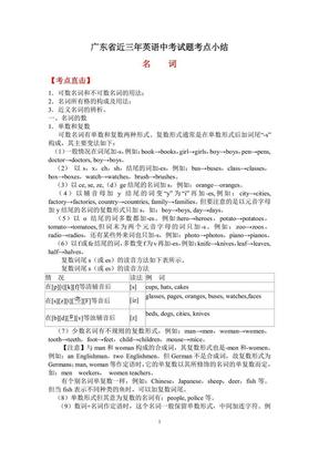 广东省近三年英语中考试题考点分析小结.pdf