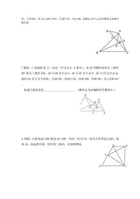 初二全等三角形动点问题.docx