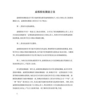 虚拟股权激励方案.doc