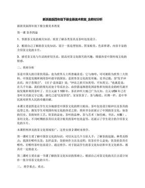新浙美版四年级下册全册美术教案_含教材分析.docx