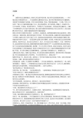 林徽因小说集.doc