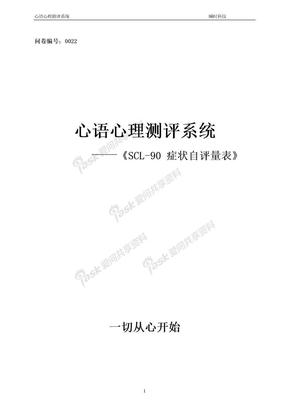 症状自评量表(SCL).doc