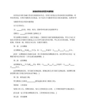 安徽省劳动合同范本通用版.docx