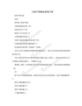 [知识]保健品招商手册.doc