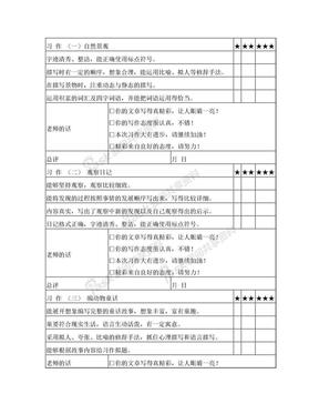 四年级上1-8单元习作批改评价表.doc