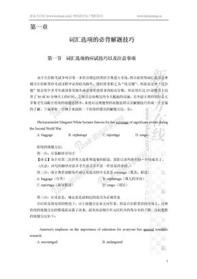 全国职称英语等级考试考点速记手册(.doc