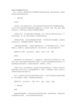 中医认为手部经络穴位丰富.doc
