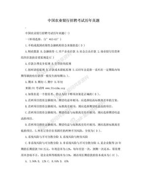 中国农业银行招聘考试历年真题.doc