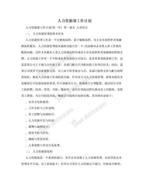 人力资源部工作计划.doc