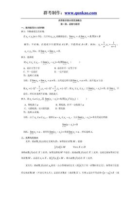 考研数学经典例题集锦.doc