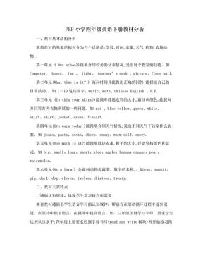 PEP小学四年级英语下册教材分析.doc