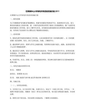石莱镇中心小学家校共育活动实施方案2011.docx