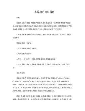 中国乳腺超声检查指南.doc