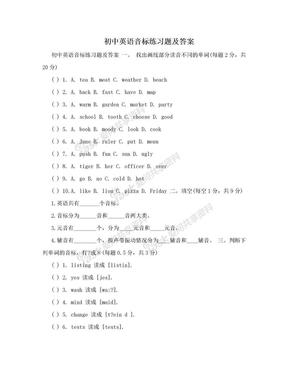 初中英语音标练习题及答案.doc