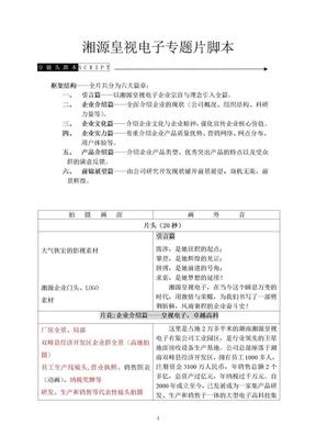 湘源皇视电子专题片脚本.doc