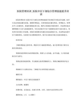 医院管理培训_医院中层干部综合管理技能提升培训.doc
