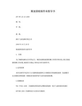 限速器校验作业指导书.doc
