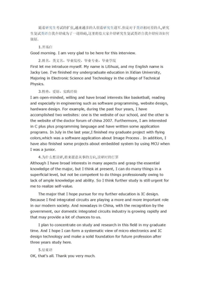 研究生复试英语口语面试自我介绍.doc