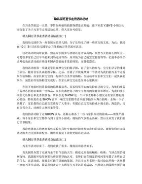 幼儿园万圣节走秀活动总结.docx