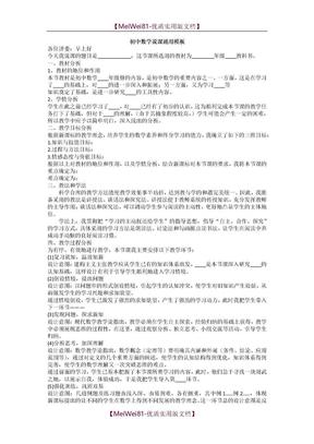 初中数学说课通用模板.doc